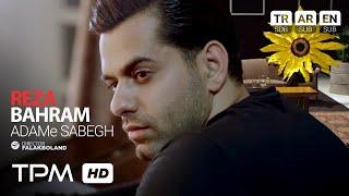 موزیک ویدیو ادم سابق رضا بهرام || Reza Bahram Adame Sabegh Music Video