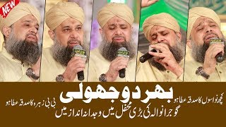 Bhar Do Jholi Meri Ya Muhammad by Owais Raza Qadri ||  Naat Sharif