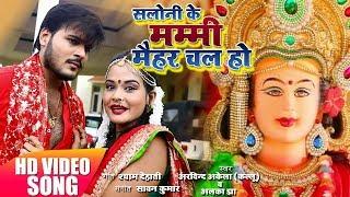 Saloni Ke Mummy Maihar Chala Ho | Arvind Akela (Kallu) & Alka Jha |