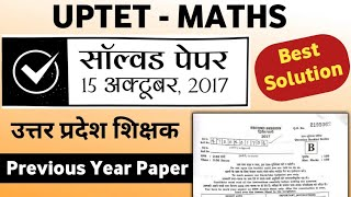 UPTET 2017 Maths Paper solution in HINDI || Primary Teacher  solved paper | best solution