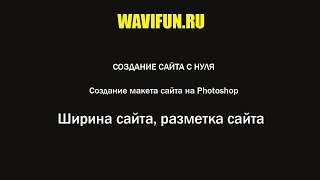 1.1. Создание макета сайта на Photoshop.  Ширина сайта, разметка сайта