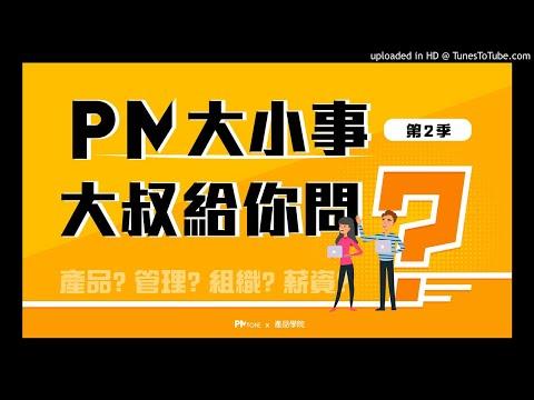 【PM大小事大叔給你問】EP0201:產品失敗了,是不是產品經理該負擔所有責任?