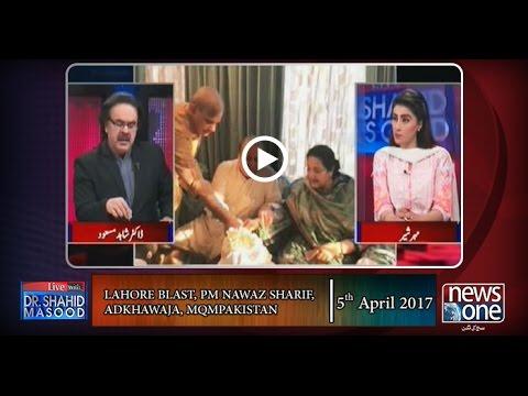 Live with Dr.Shahid Masood | 5-April-2017 | PM Nawaz | Panama Leaks | Lahore Blast | PSP | IG Sindh