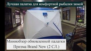 Миниобзор оновленої намети Призма Brand New (2 СЛ.)