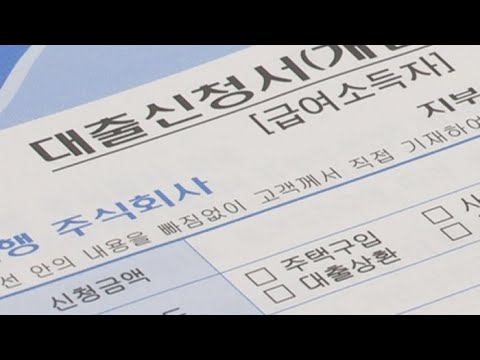농ㆍ수ㆍ신협 대출 어려워져…상환능력 감안 대출 / 연합뉴스TV (YonhapnewsTV)