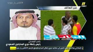 ياسر المسحل يتحدث عن الرخصة الأسيوية ومشاركة الأندية السعودية