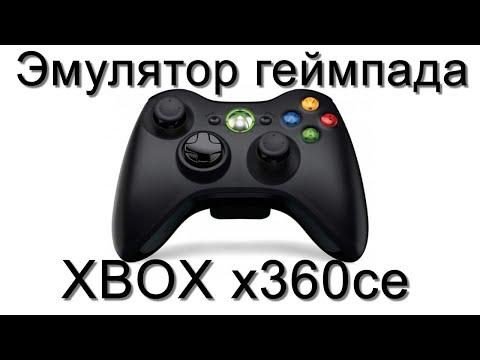 Как использовать x360ce