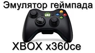 Огляд, налаштування x360ce - програми емулятора геймпада xbox