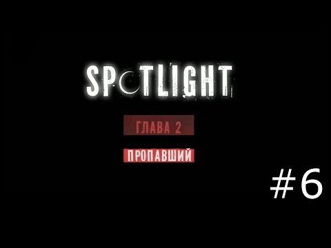 Spotlight: Побег из Комнаты - Пропавший