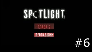 Spotlight Побег из Комнаты - Пропавший