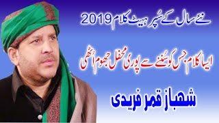 Shahbaz Qamar Fareedi 2019 Amazing Mehfil e Milad | Must Watch New Naat2019
