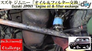 スズキ ジムニー「オイル&フィルター交換」 /Suzuki JIMNY '' Engine oil & filter exchange '' JA11V /D.I.Y. Challenge