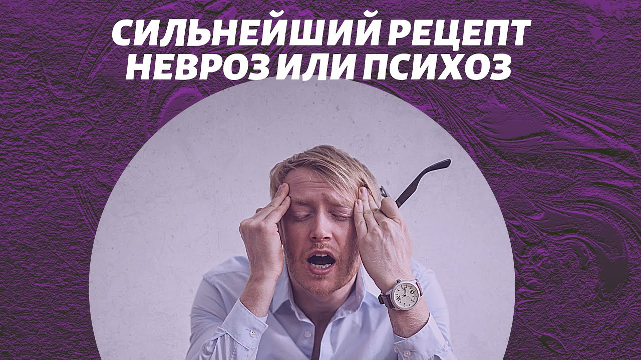 Невроз или Психоз СИЛЬНЕЙШИЙ РЕЦЕПТ ПРОВЕРЕНО