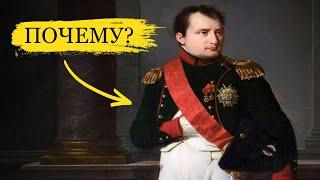 Почему Наполеон всегда скрывал руку?