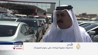 تداعيات سلبية لزيادة رسوم السيارات في الأردن
