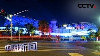 [中国新闻] 关注第七届世界军人运动会 军运会进行开幕式彩排 | CCTV中文国际