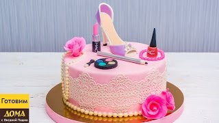 Как сделать #Торт С Косметикой для девочки