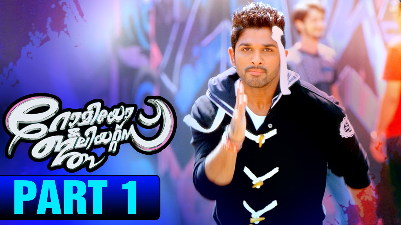 romeo & juliets malayalam movie hd | part 1 | allu arjun | amala