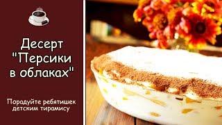 ☕️ Нежный десерт детский тирамису с фруктами Лёгкий пошаговый видео рецепт DIY Кофе и Шоколад