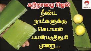 Aloevera கற்றாழை ஜெல் நீண்ட நாட்களுக்கு கெடாமல் பயன்படுத்தும் முறை  Preserve Aloe Vera Gel