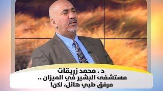 د . محمد زريقات - مستشفى البشير في الميزان .. مرفق طبي هائل، لكن!