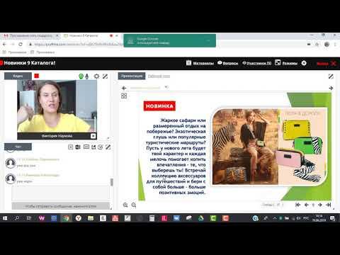 Новинки каталога 09-2019/компания Фаберлик/Наумова Виктория