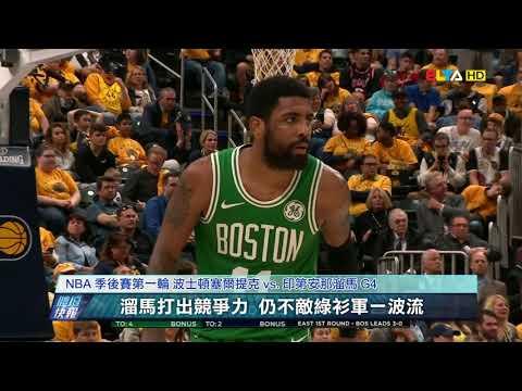 愛爾達電視20190422│【NBA】塞爾提克橫掃晉級 勇士攜手暴龍聽牌