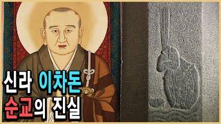 KBS HD역사스페셜 – 이차돈 순교는 정치쇼였나? /…