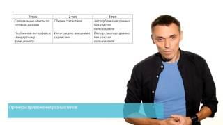 1. Урок-Маркетплейс Битрикс24 - О приложениях, видео 3/6