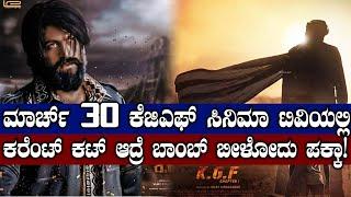 KGF Movie : ಕೆಜಿಎಫ್ ಸಿನಿಮಾಗಾಗಿ ಭದ್ರಾವತಿ ಮೆಸ್ಕಾಂಗೆ ಬೆದರಿಕೆ ಪತ್ರ   FILMIBEAT KANNADA