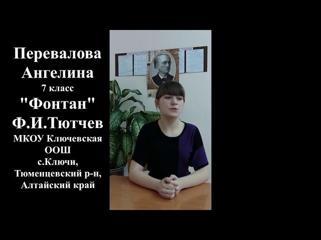 Изображение предпросмотра прочтения – АнгелинаПеревалова читает произведение «Фонтан» Ф.И.Тютчева