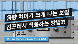 초보자 필수!! 음량 차이가 크게 나는 보컬에 깔끔하게 컴프레서 거는 방법 w/ LA-2A