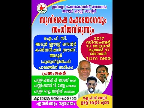 IPC ADOOR EAST DISTRICT CONVENTION SUNDAY SERVICE
