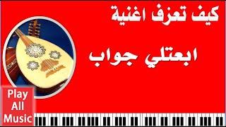 77- تعليم عزف اغنية ابعت لي جواب وطمني