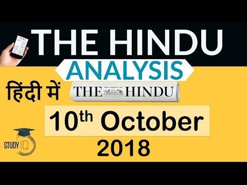 10 October 2018 - The Hindu Editorial News Paper Analysis - [UPSC/SSC/IBPS] Current affairs
