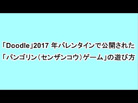 「Doodle」2017 年バレンタインで公開された「パンゴリン(センザンコウ)ゲーム」の遊び方
