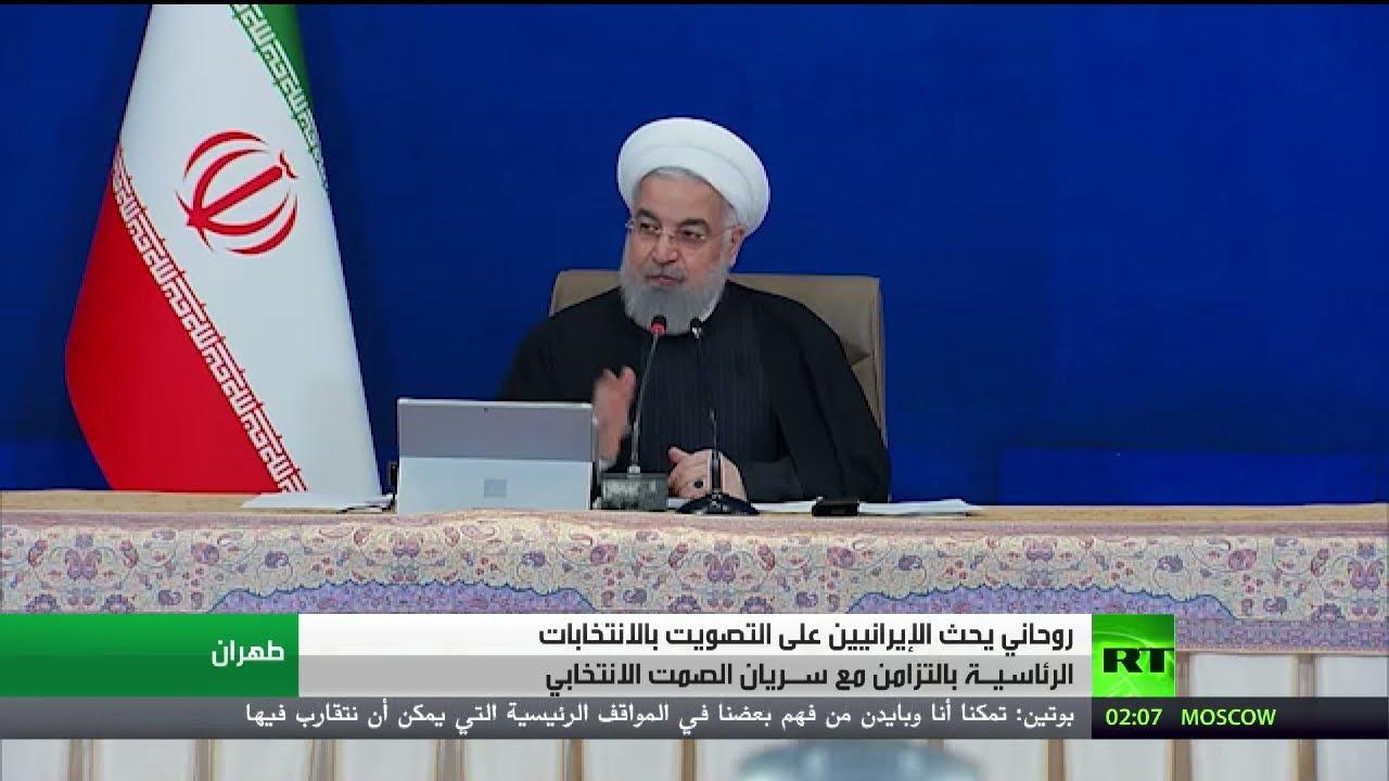روحاني يحث الإيرانيين على التصويت في انتخابات الرئاسة  - نشر قبل 4 ساعة
