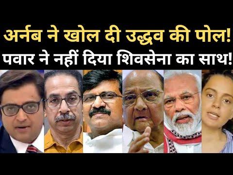 Watch news about PM Modi, Uddhav Thackeray, Arnab Goswami, Sanjay Raut, Kangana Ranaut, BJP,ShivSena