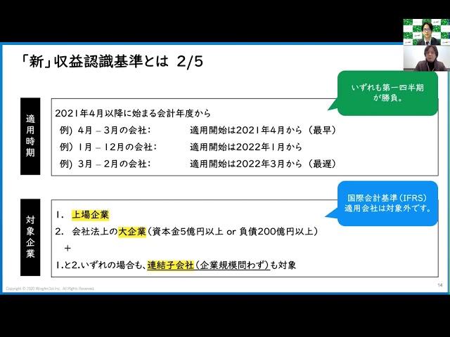 新収益認識基準への対応【講演:ウイングアーク1st, OBC, エコー電子工業】