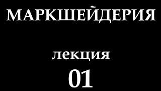 """Маркшейдерия Лекция 01 """"Вводная. Цели и задачи"""""""