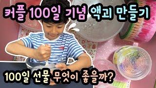 마이린 커플 100일 기념 액괴 만들기 ♡ 100일 선물 무엇이 좋을까? (선물 교환 준비해요) | 마이린 TV