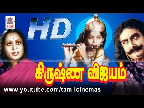 Krishna Vijayam Movie | கிருஷ்ணவிஜயம் நரசிம்ம பாரதி லலிதா பத்மினி நடித்த பக்தி திரைப்படம்