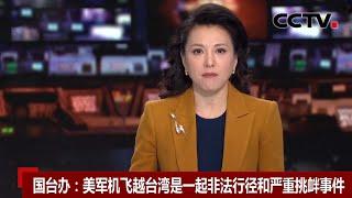[中国新闻] 国台办:美军机飞越台湾是一起非法行径和严重挑衅事件   CCTV中文国际