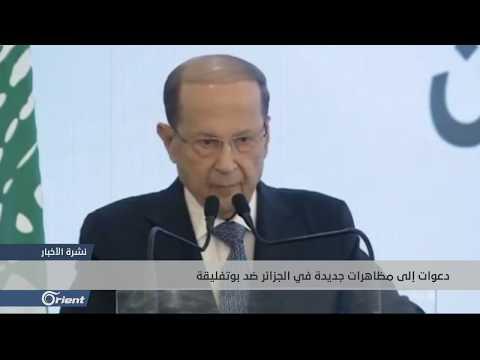 عنصرية بحق اللاجئين السوريين..بماذا اتهمهم الرئيس اللبناني؟  - 14:53-2019 / 3 / 19