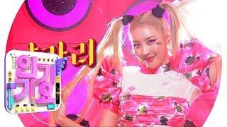 Gambar cover SUNMI(선미) - LALALAY(날라리) @인기가요 Inkigayo 20190901