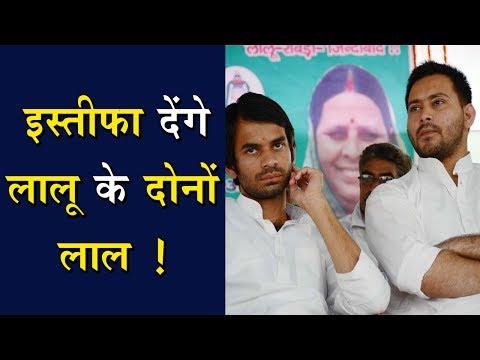 Nitish का फ़ैसला : कुर्सी छोड़ेंगे Lalu के दोनों बेटे !!