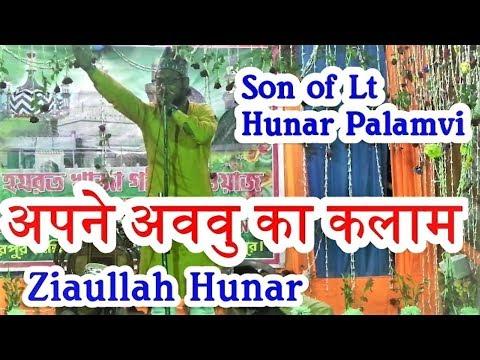 Marhoom Hunar Palamvi's Naat by His Son Ziaullah Hunar || Kharagpur 2018