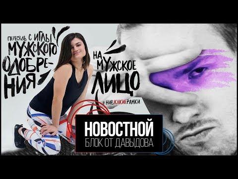ЧТО ЗА ИГЛА МУЖСКОГО ОДОБРЕНИЯ?! (Новостной блок от Давыдова)