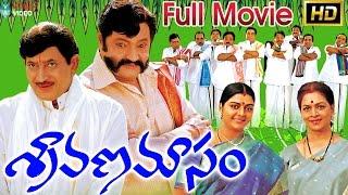 Sravana Masam Telugu Full Movie | Krishna, Hari Krishna, Suman, Karthikeya, Vijaya Nirmala