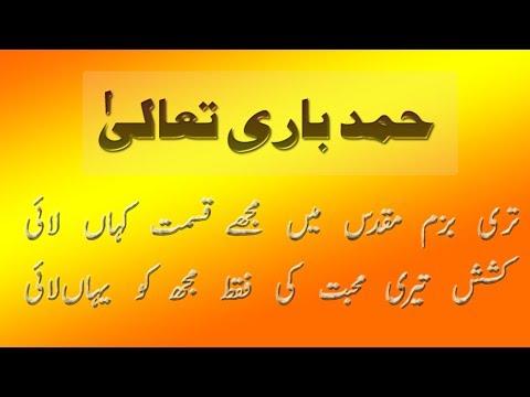 Most Beautiful Hamd In Urdu Language
